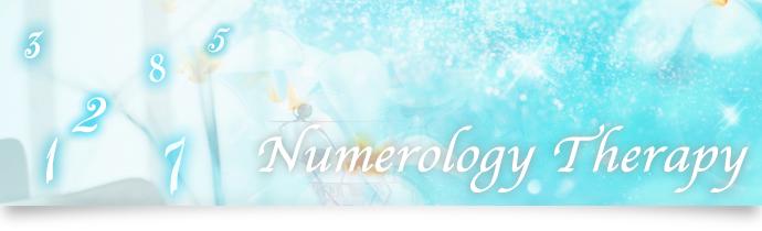 ヌメロロジーセラピー